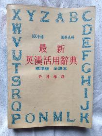 最新英汉活用辞典( KK音标 图解表解 标准版 全译本)【32开压膜本 看图见描述】