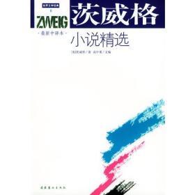 茨威格小说精选