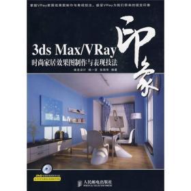 3ds Max/Vray印象时尚家居效果图制作与表现技法[附光盘]