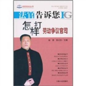 法官告诉您怎样打劳动争议官司 专著 赵凯,张尤佳主编 fa guan gao su nin zen ya