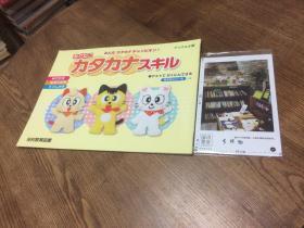 カタカナ スキル 片假名  日文原版教材   【存于溪木素年书店】
