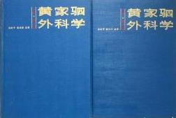 黄家驷外科学.上下册