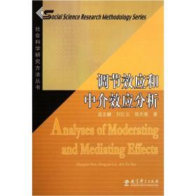 调节效应和中介效应分析