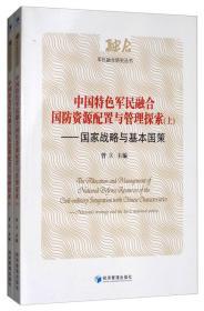 中国特色军民融合国防资源配置与管理探索:国家战略与基本国策(套装上下册)
