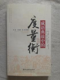 成语典故中的度量衡【作者郑颖签赠钤印本 32开(20.8X13cm)2015年一印】