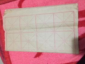 老九宫格书法纸(96张):合售