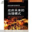 政府未来的治理模式:公共行政与公共管理经典译丛·政府治理与改革系列