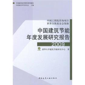 中国建筑节能年度发展研究报告 2009