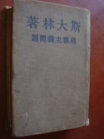 《列宁主义问题》硬精装 斯大林著 小16开 1948年莫斯科 正版书 私藏 书品如图