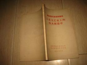 革命现代京剧样板戏-人类文艺史上的伟大新篇章