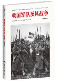 【正版全新】美国军队及其战争