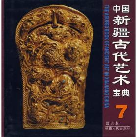 中国新疆古代艺术宝典7:器具卷