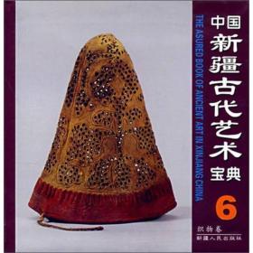 中国新疆古代艺术宝典6:织物卷