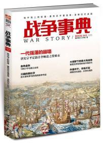 ML战争事典043:地中海上的较量·唐宪宗平藩淄青·清朝旧式战船