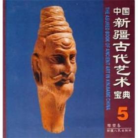 中国新疆古代艺术宝典5:雕塑卷