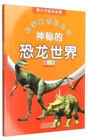 青少年成长必读:科学真奇妙丛书神秘的恐龙世界(彩图版)/新