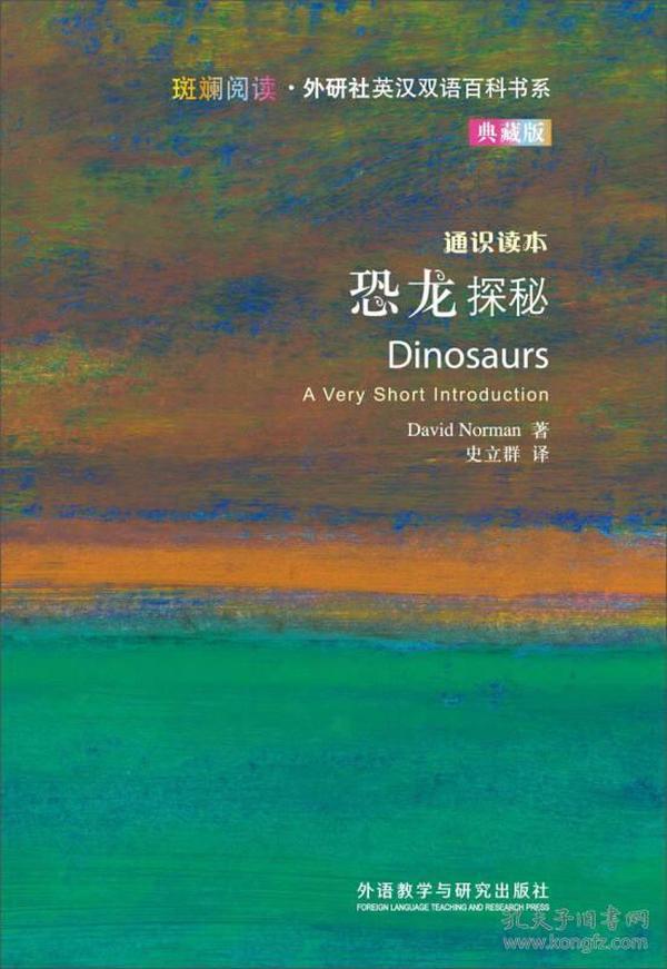 斑斓阅读·外研社英汉双语百科书系:恐龙探秘(通识读本典藏版)