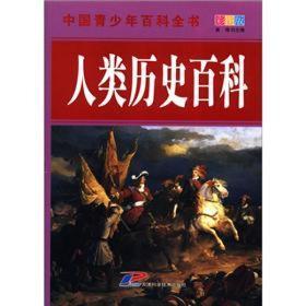 中国青少年百科全书--人类历史百科(彩图版)/新