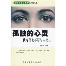 9787810866392-ye-森田疗法在中国系列丛书:孤独的心灵:我为什么不愿与人交往