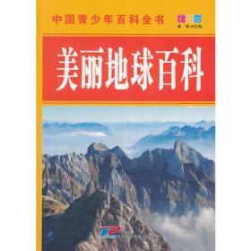 中国青少年百科全书-美丽地球百科(彩图版)/新
