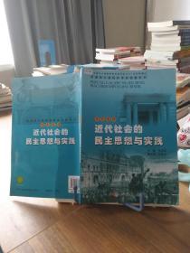 2015年适用人民版 高中  历史 选修/近代社会的民主思想与实践