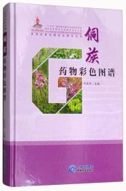 侗族药物彩色图谱/贵州民族药物彩色图谱丛书