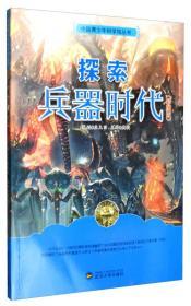 中国青少年科学馆丛书-探索兵器时代(彩图版)