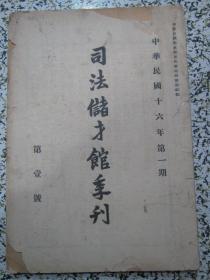 司法储才馆季刊 第一号创刊号 民国16年原版 梁启超创办