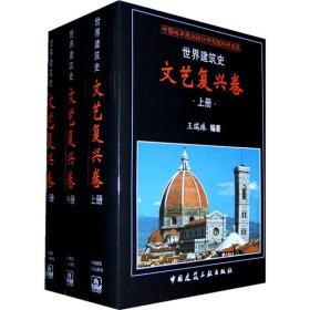 世界建筑史:文艺复兴卷(上中下)