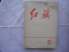 红旗(1971年第13期)