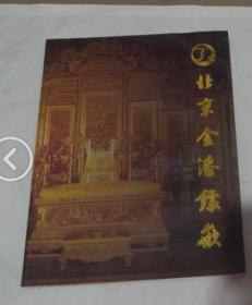 北京金漆镶嵌
