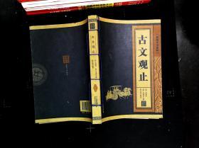 线装中华国粹系列:古文观止