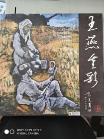 王燕重彩画集