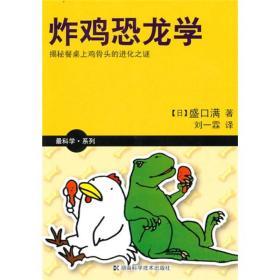 炸鸡恐龙学
