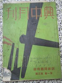兴中月刊 第一卷第三期 训练问题特辑 民国26年7月16日原版