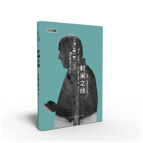 时间之线  :  彼得 布鲁克回忆录(著名导演林兆华倾情推荐!当代富有创造性及争议性的导演、创意先驱戏剧理论经典《空的空间》《敞开的门》作者彼得 布鲁克回顾生命往昔与探索之路)