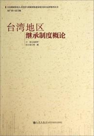 中央财政资金人才培养与创新团队建设项目涉台法律系列丛书:台湾地区继承制度概论