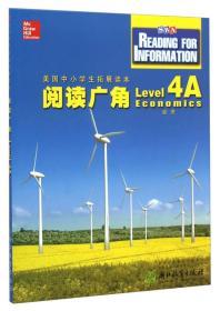 阅读广角Level 4A 美国麦格劳希尔教育(Mc Graw Hill Education) 编