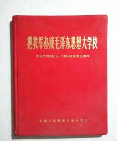 把我军办成毛泽东思想大学校(庆祝光辉的五.七指示发表五周年)画册缺第3、4、5、6页,大16开【布面精装版】,1971.8