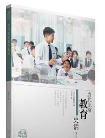当代北京教育史话