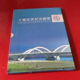 上海兰德公路工程咨询设计有限公司十周年庆纪念邮册【内含一张信封,16张80分邮票,有函套】