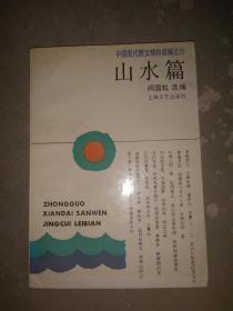 中国现代散文精粹类编之六 上水篇