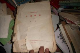 复印报刊专题资料中国政治1965全年