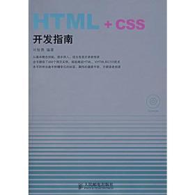 HTML+CSS开发指南 刘智勇 人民邮电出版社 9787115166715