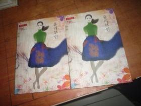 长篇小说 石女日记 1 、2 合售 韩文 疑似签赠本看图