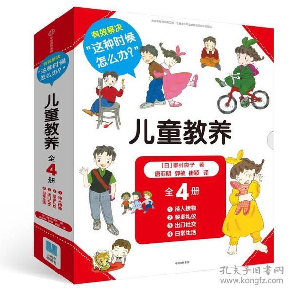 儿童教养(套装全4册)