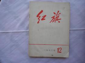 红旗(1971年第12期)