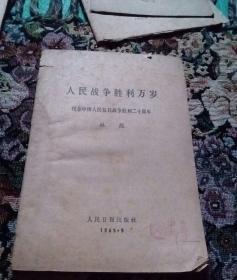 人民战争胜利万岁  (纪念中国人民抗日战争胜利二十周年)林彪