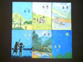 80后90年代人教版库存老课本五年制六年制小学自然课本一套6册合售全套 未使用