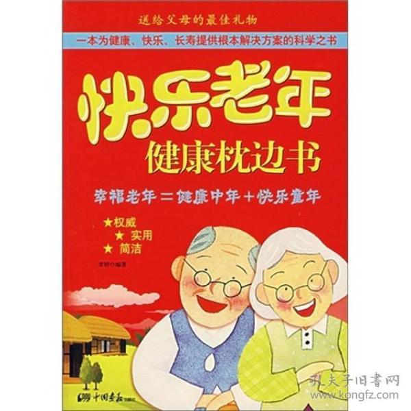 快乐老年健康枕边书